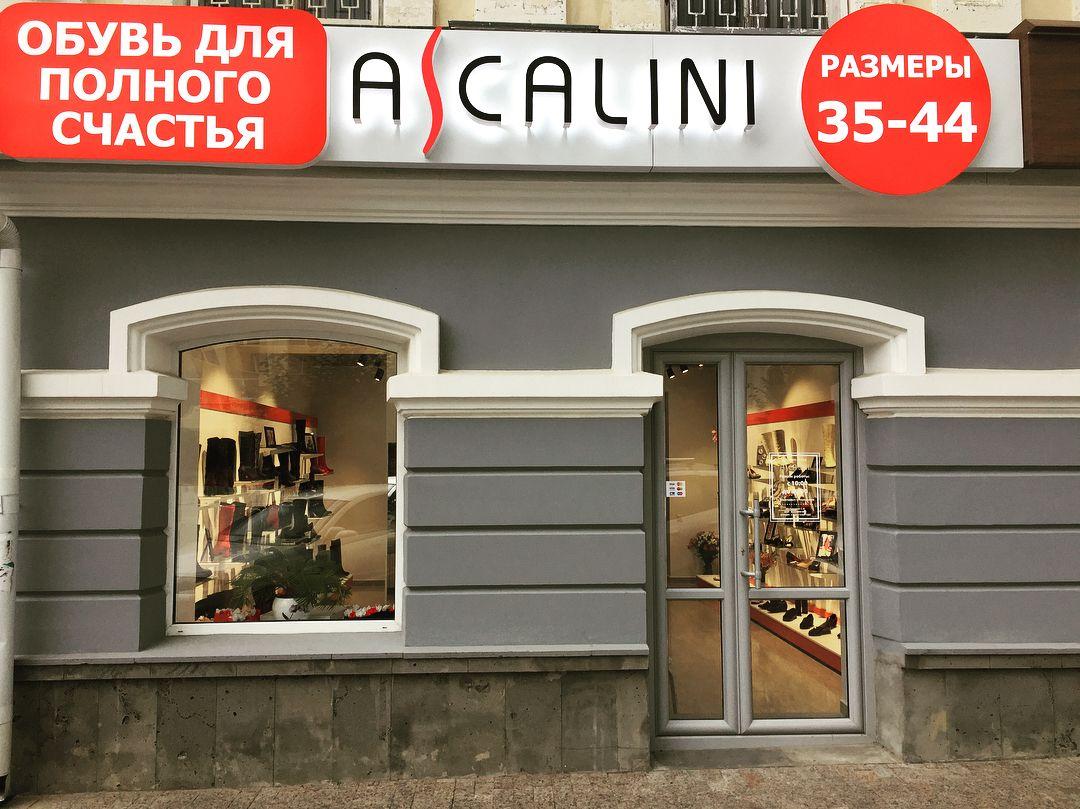 Магазин Ascalini