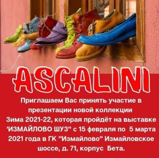 Презентация новой коллекции «Зима 21-22»
